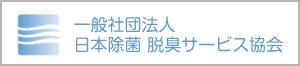 一般社団法人 日本除菌 脱臭サービス協会